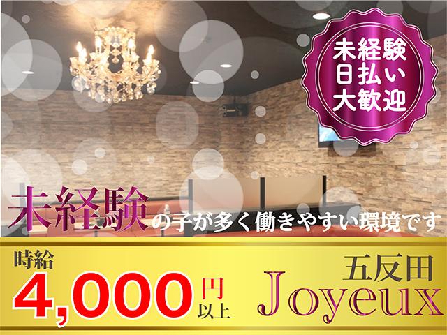 五反田キャバクラ「ジョワイユ」の求人