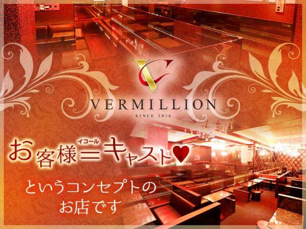 五反田キャバクラ「VERMILLION」の高収入求人