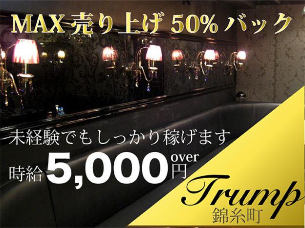 錦糸町キャバクラ「Trump」の求人