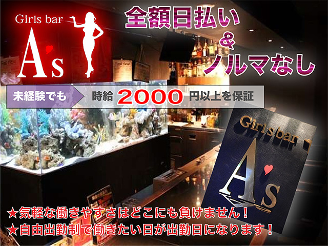新宿歌舞伎町ガールズバー「Girl's Bar A's」の求人