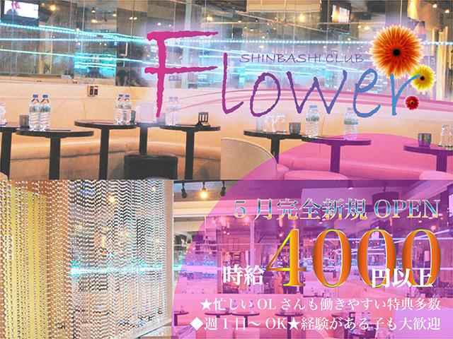 新橋キャバクラ「CLUB FLOWER(フラワー)」の求人
