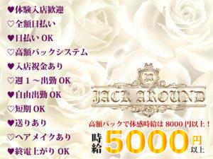 新橋いちゃキャバ「JACK AROUND(ジャックアラウンド)」の求人