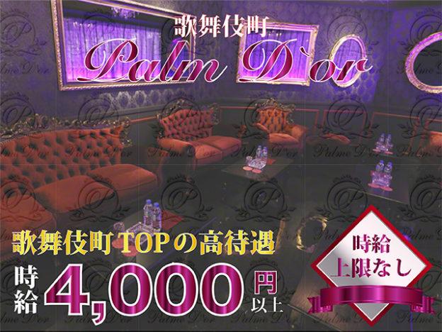 新宿区歌舞伎町キャバクラ「パルムドール」の求人