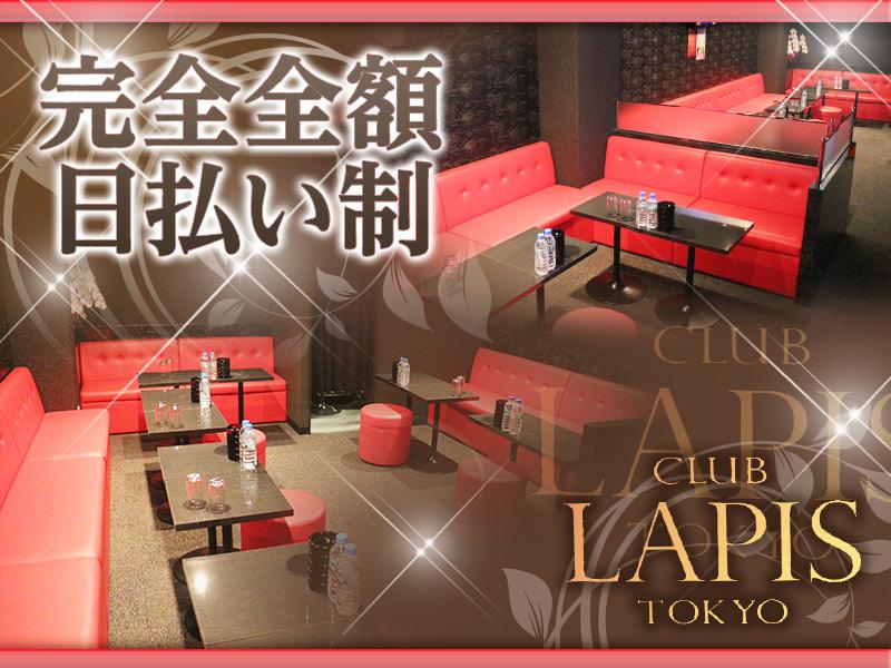 浜松町キャバクラ「CLUB LAPIS(ラピス)」の求人