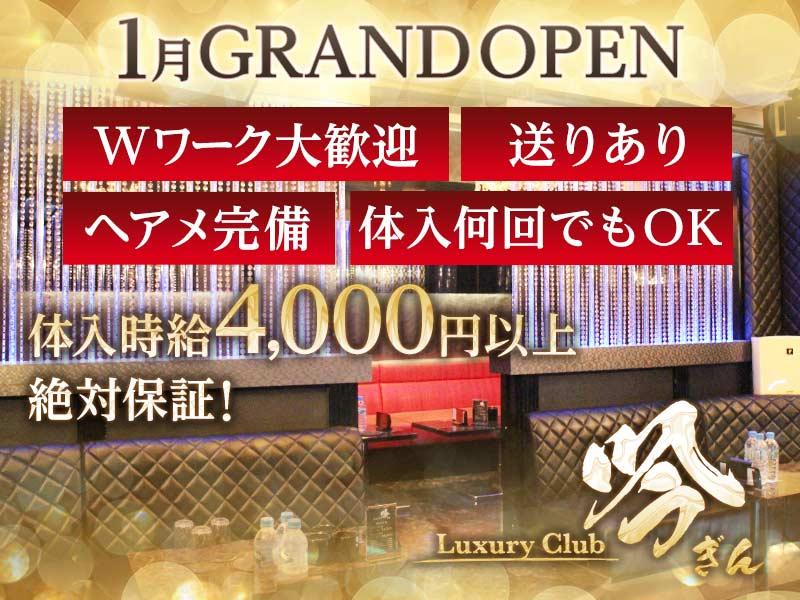 新橋キャバクラLuxly Club 吟(ギン)の求人
