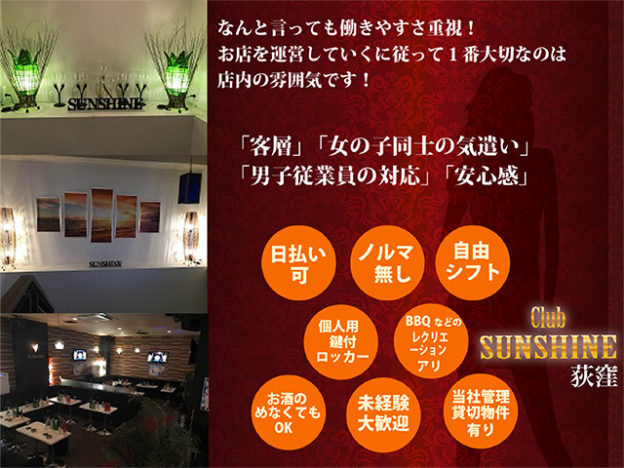 荻窪キャバクラ「Club SUNSHINE」の求人