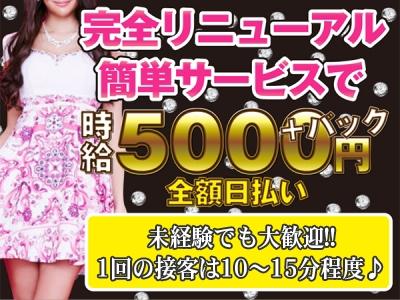 五反田セクキャバ「HONEY GOLD(ハニーゴールド)」の高収入求人