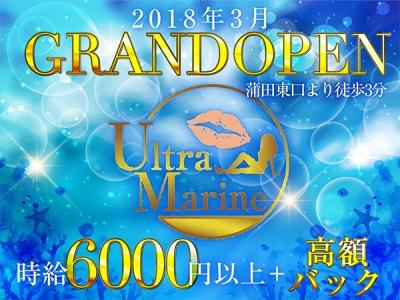 蒲田セクキャバ「UltraMarine」の求人