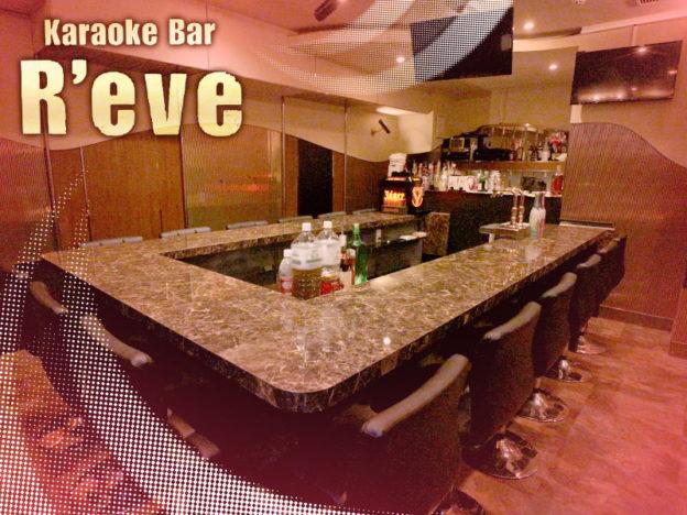 人形町 ガールズバー「Karaoke Bar R'eve(カラオケバー レーヴ)」の求人