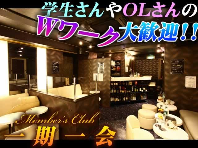 人形町 キャバクラ「MEMBER'S CLUB 一期一会 (イチゴイチエ)」の求人