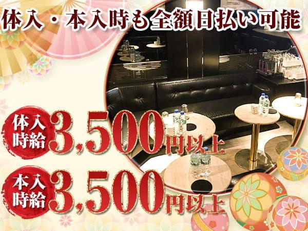 日本橋スナック&キャバクラ 「和み(ナゴミ)」の求人