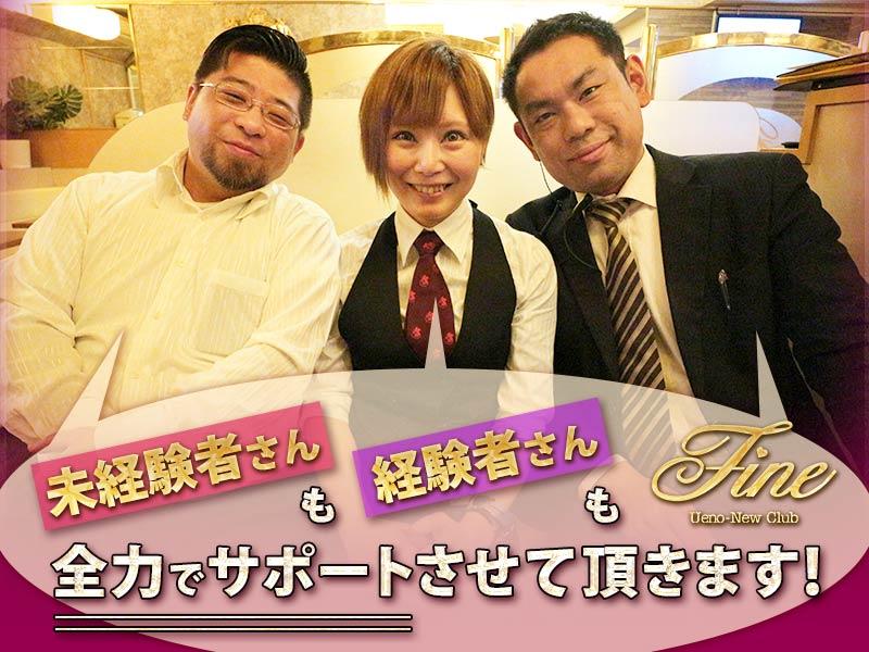 上野キャバクラ「New club Fine(ファイン)」の高収入求人