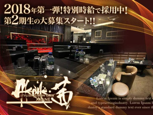 錦糸町キャバクラ「クラブ茜(アカネ)」の高収入求人