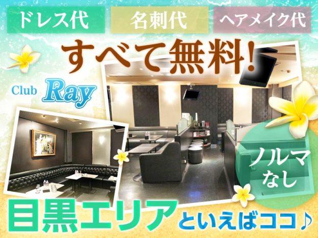 目黒キャバクラ「Club Ray(レイ)」の高収入求人