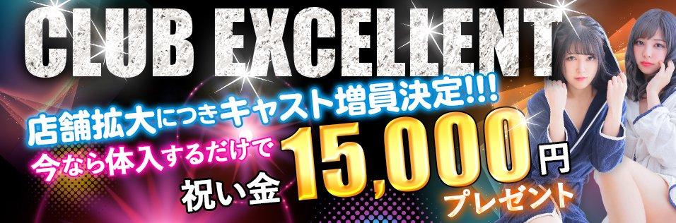 新橋いちゃキャバ「EXCELLENT(エクセレント)」の高収入求人