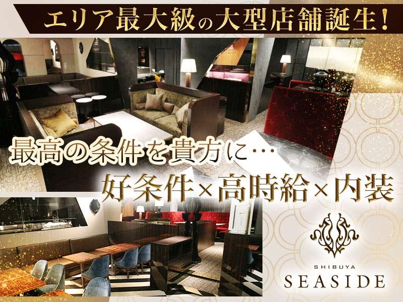 渋谷キャバクラ「SEASIDE -SHIBUYA-(シーサイド シブヤ)」の高収入求人
