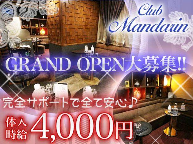 上野キャバクラ「CLUB MANDARIN (マンダリン)」の高収入求人