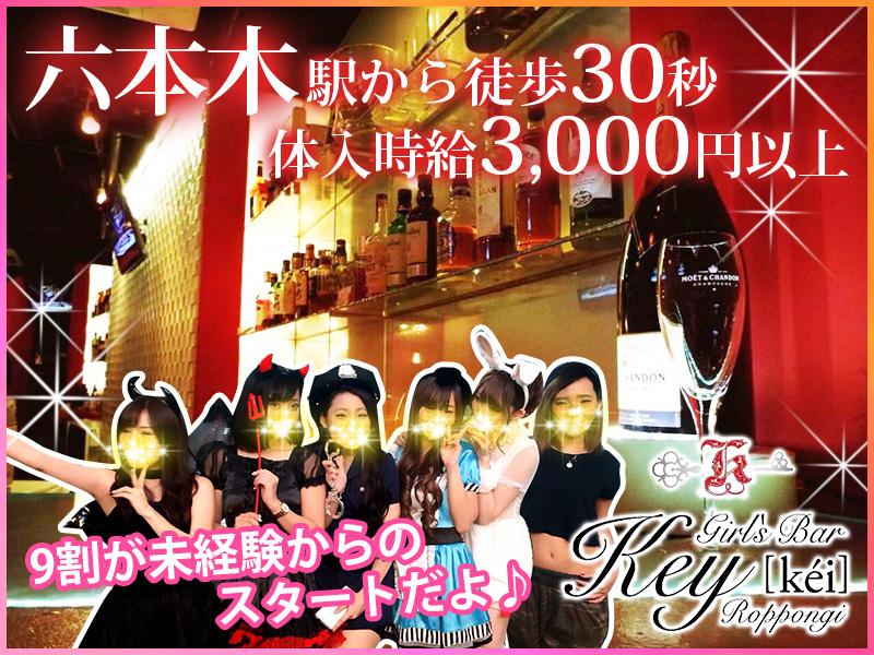 六本木ガールズバー「GirlsBar Key (ケイ)」の高収入求人