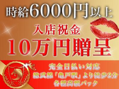 錦糸町セクキャバ「First Kiss(ファーストキス)」の高収入求人