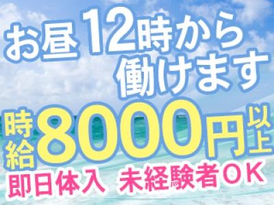 新宿セクキャバ「竜宮」の高収入求人