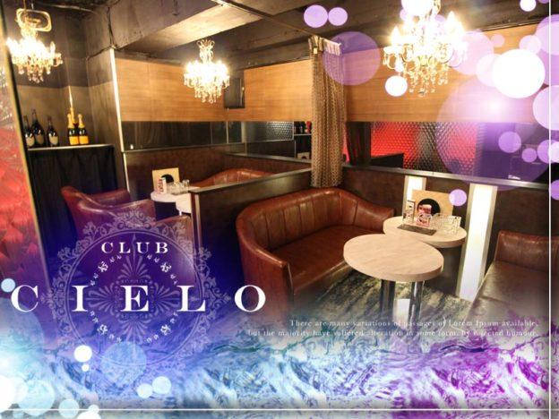 渋谷キャバクラ「CLUB CIELO(クラブ シエロ)」の高収入求人