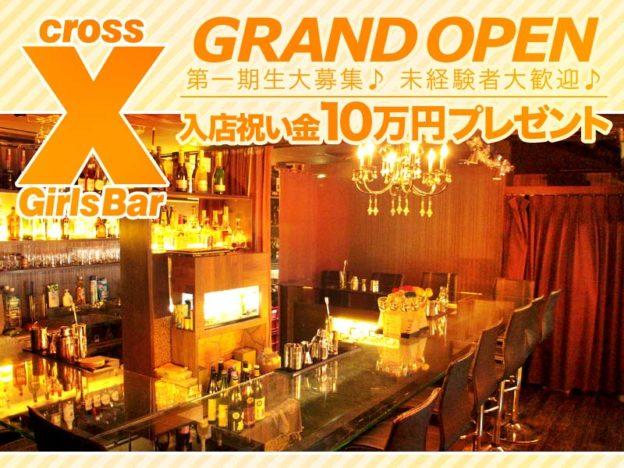 渋谷ガールズバー「Girl'sBar cross(クロス)」の高収入求人