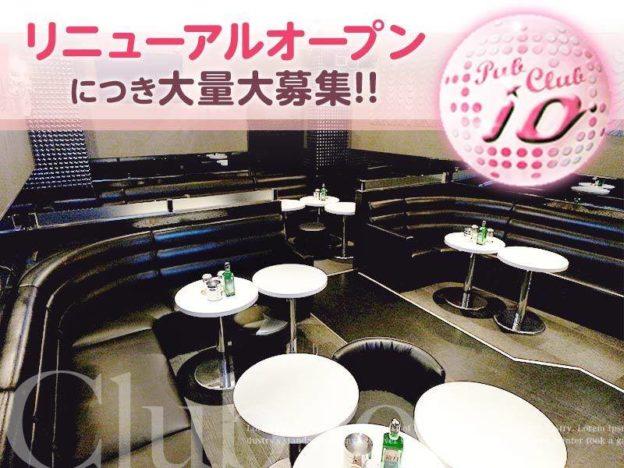 下北沢キャバクラ「Pub Club io(イオ)」の高収入求人