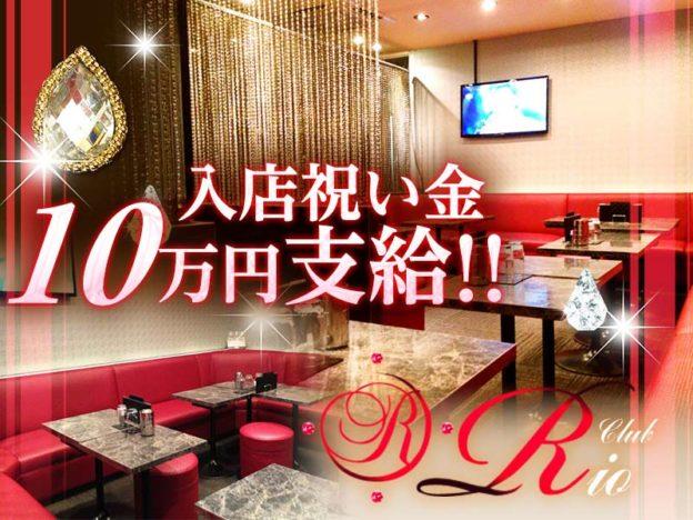 下北沢キャバクラ「Club Rio(リオ)」の高収入求人
