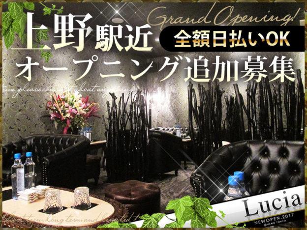 上野キャバクラ「Lucia(ルシア)」の高収入求人