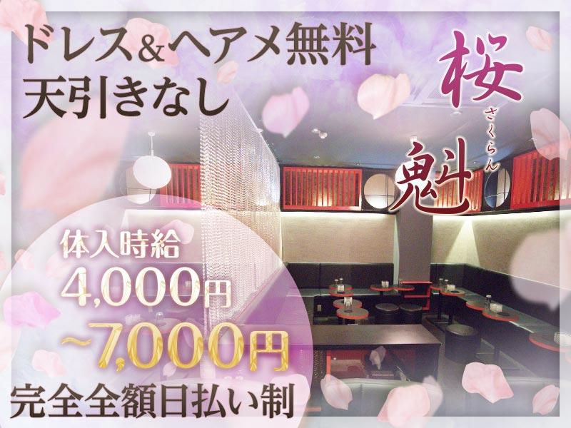 浅草キャバクラ「桜魁(サクラン)」の高収入求人