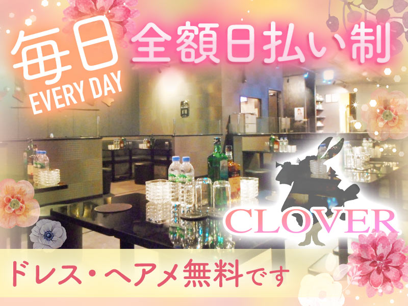 浅草キャバクラ「Club Clover(クローバー)」の高収入求人