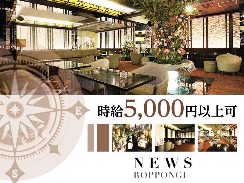 六本木キャバクラ「NEWS(ニュース)」の高収入求人