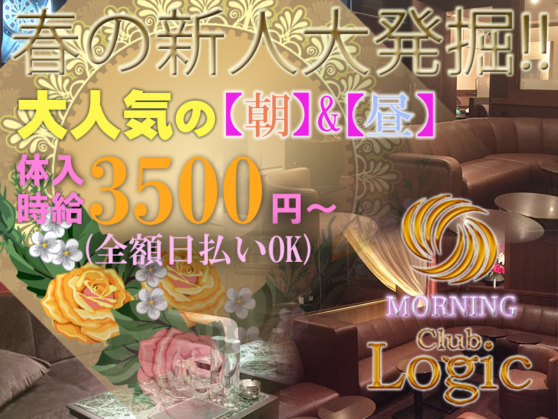 新橋キャバクラ「Morning Logic(モーニング ロジック)」の高収入求人