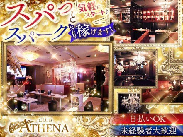 新橋キャバクラ「CLUB ATHENA(アテナ)」の高収入求人