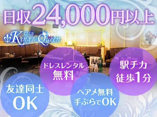 新橋キャバクラ「King&Queen(キングアンドクイーン)」の高収入求人