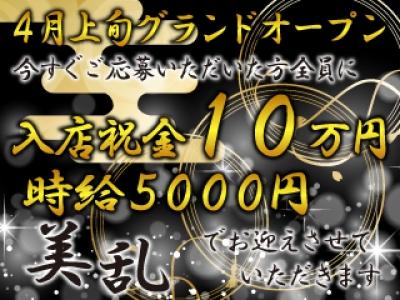 五反田いちゃキャバ「美乱」の高収入求人
