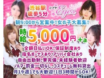 渋谷キャバ「シブヤEye's」の高収入求人