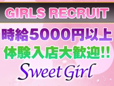 池袋セクキャバ「Sweet Girl」の高収入求人