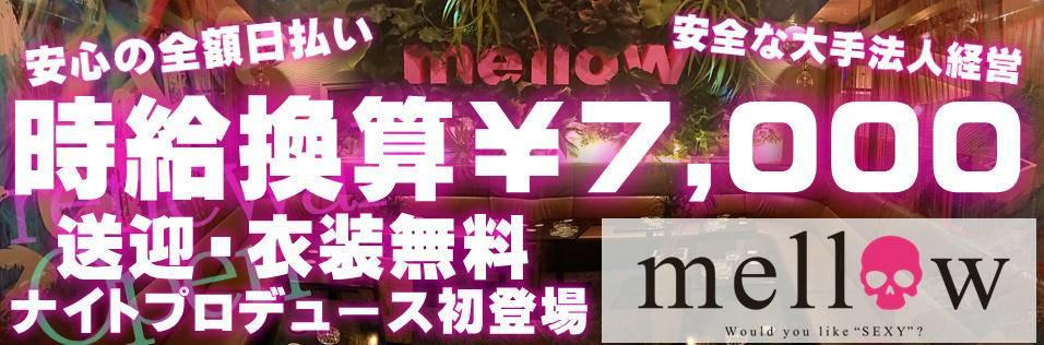 本厚木セクキャバ「mellow(メロー)」の高収入求人