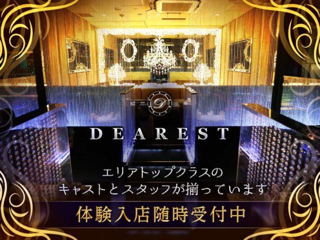 新橋新宿歌舞伎町キャバクラ「DEAREST(ディアレスト)」の高収入求人「DEAREST(ディアレスト)」の高収入求人