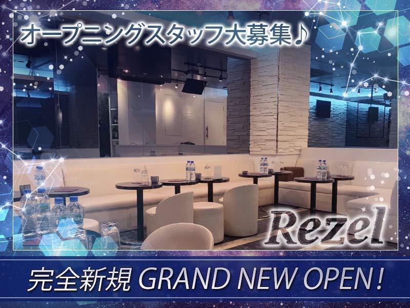 新橋キャバクラ「Rezel(リゼル)」の高収入求人