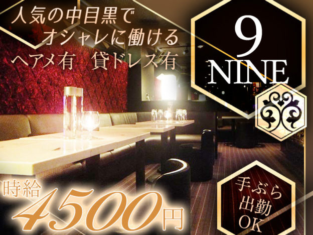 中目黒キャバクラ「NINE9(ナイン)」の高収入求人