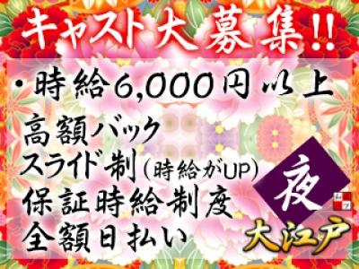 錦糸町セクキャバ「大江戸(オオエド)」の高収入求人