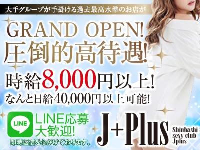 新橋セクキャバ「J+(ジェイプラス)」の高収入求人
