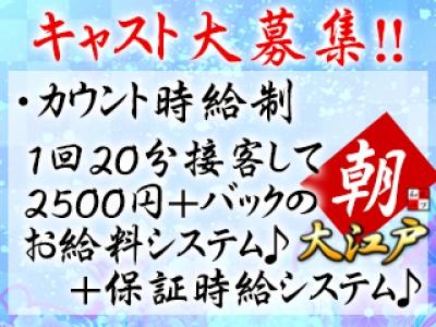 錦糸町朝セクキャバ「大江戸 朝」の高収入求人