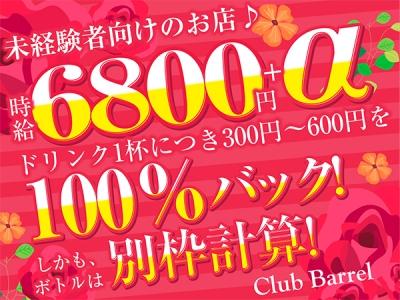 吉祥寺セクキャバ「Club Barrel(バレル)」の高収入求人