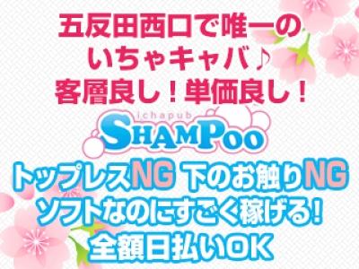 五反田いちゃキャバ「SHAMPOO(シャンプー)」の高収入求人