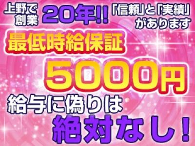 上野セクキャバ「スプラッシュマウンテン」の高収入求人