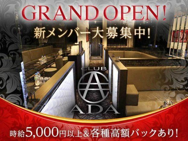 町田キャバクラ「CLUB ADA(エイダ)」の高収入求人