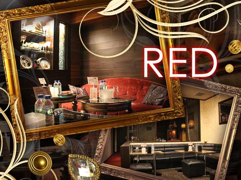 町田キャバクラ「Club RED(レッド)」の高収入求人